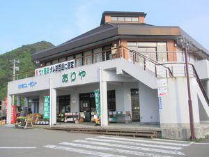 道の駅_ありや.jpg